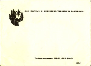 ККорп 1981 ДУ 161х118 чист