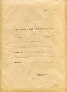 kkorp-1986-avtorskij-material-320h230-bez-nadpisi-demidov