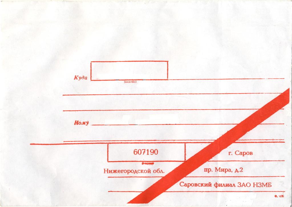 ККорп 1990-е конец Саровский филиал ЗАО НЗМБ 228х162 Postac Демидов