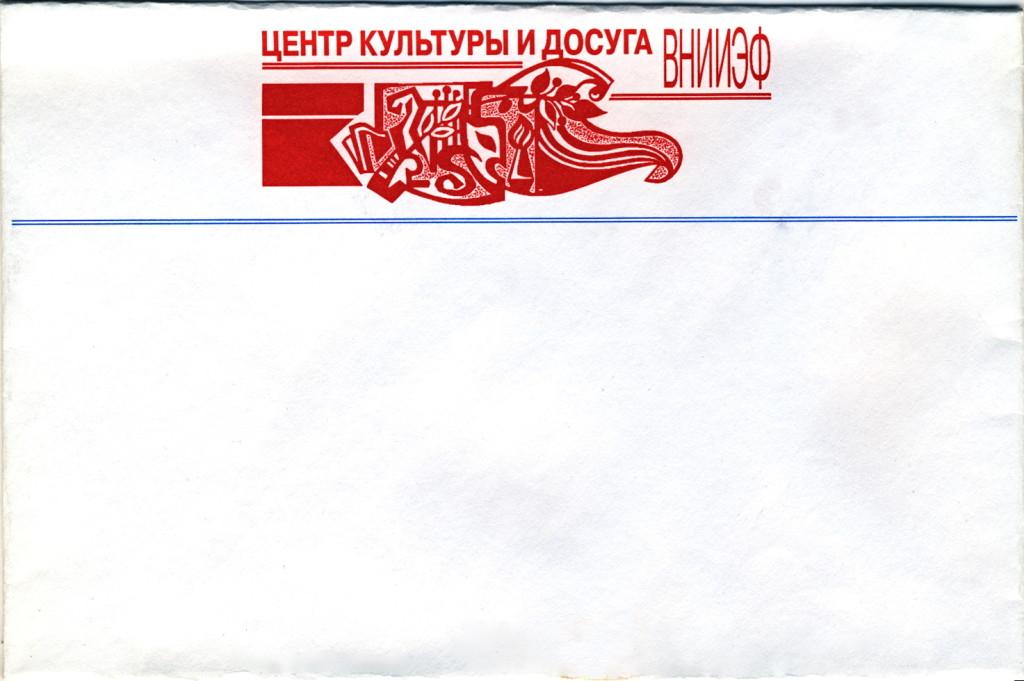 ККорп 1995-2015 ЦКиД ВНИИЭФ 188х124