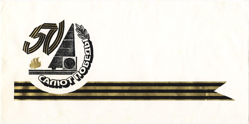 ККорп 1995 Салют Победы 220х111мм