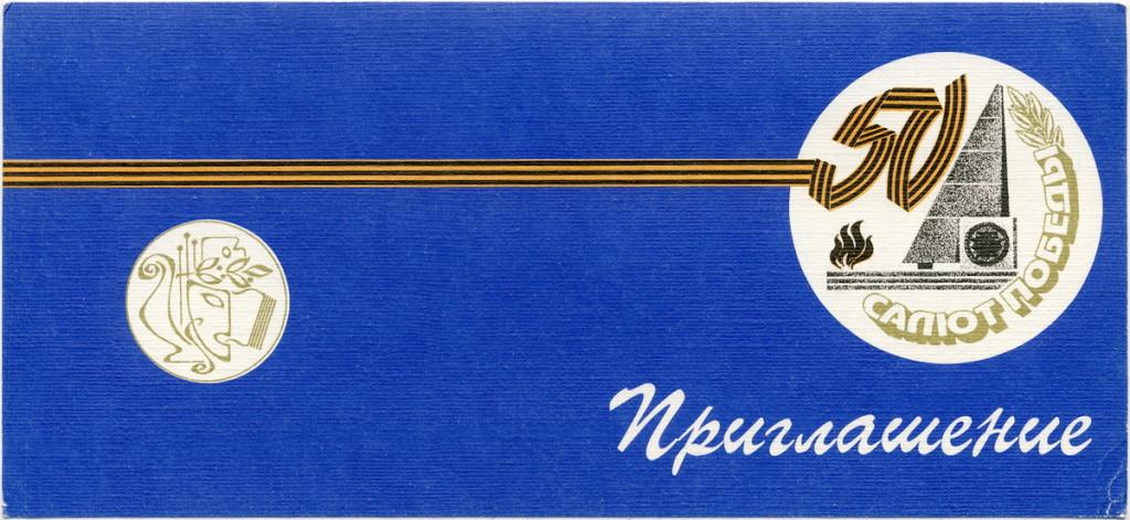 ККорп 1995 Салют Победы Открытка 206х95мм