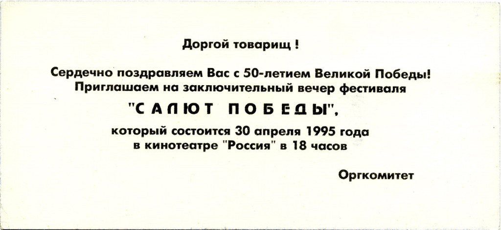 ККорп 1995 Салют Победы Открытка 206х95мм-обр