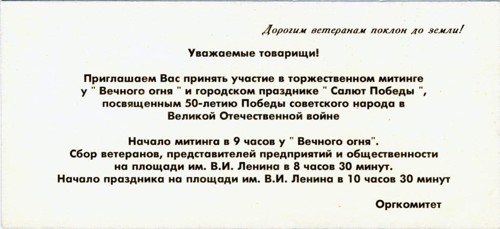 kkorp-1995-salyut-pobedy-otkrytka-miting-206h95mm-obr