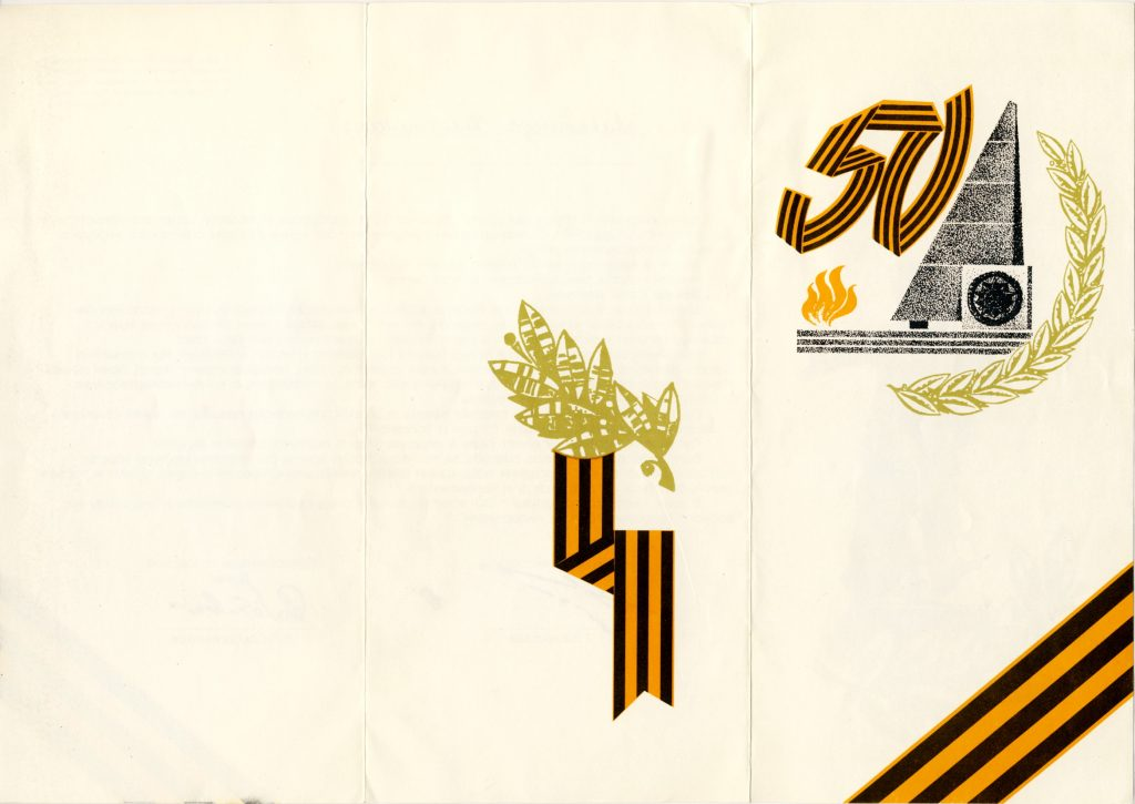 kkorp-1995-salyut-pobedy-pozdravlenie-miting-297h210mm-demidov