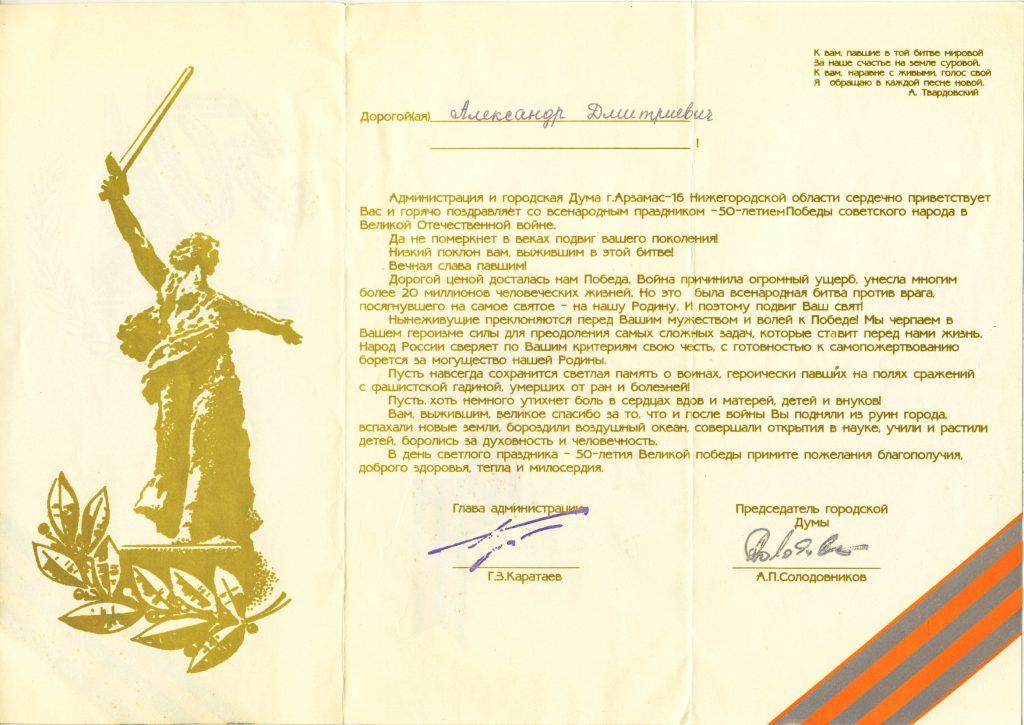 kkorp-1995-salyut-pobedy-pozdravlenie-miting-297h210mm-obr-demidov