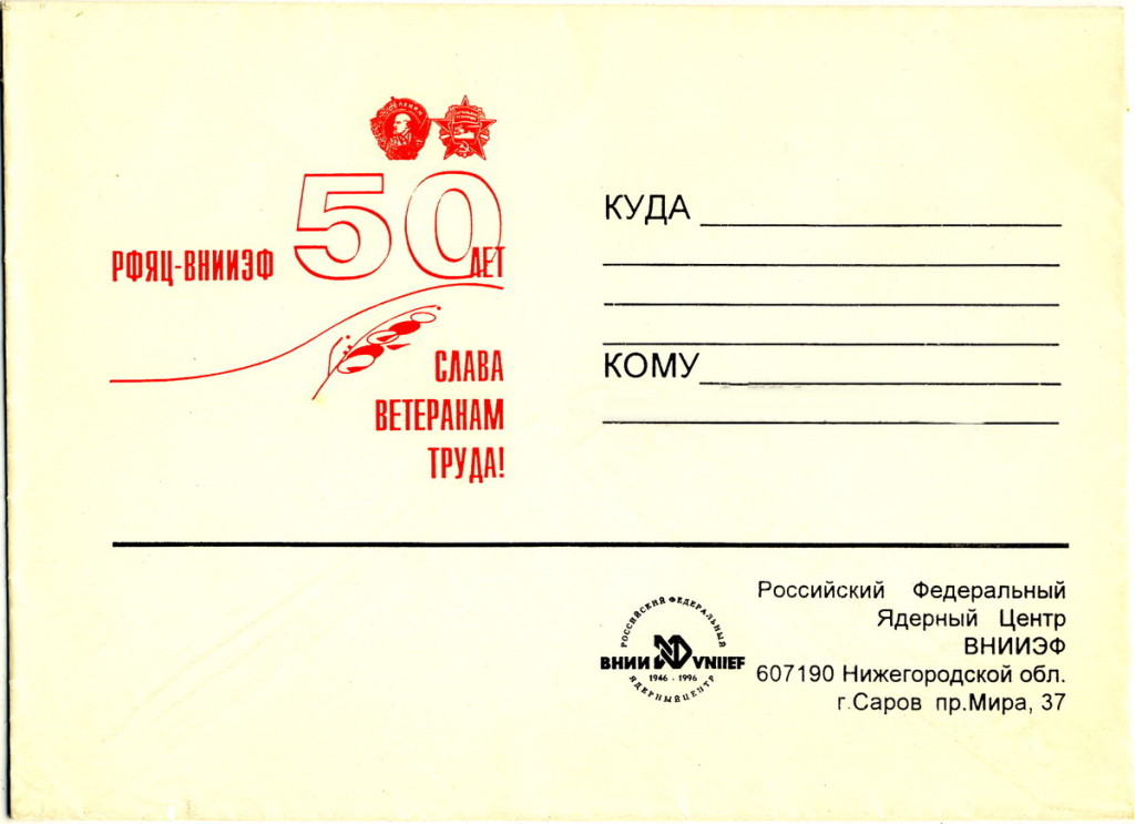 ККорп 1996 ВНИИЭФ Слава ветеранам 228х165мм без адресата