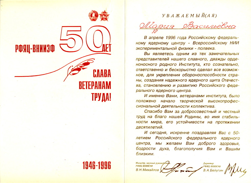 ККорп 1996 ВНИИЭФ Слава ветеранам 300х220мм Благодарность