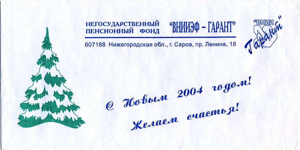ККорп 2003 С Новым годом! ВНИИЭФ-ГАРАНТ 220х110мм Pigna