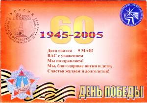 ККорп 2005 ИФВ С днём Победы 163х104 до 50шт Демидов