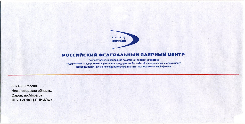 ККорп 2005 ВНИИЭФ 219х111 3тыс PIGNA