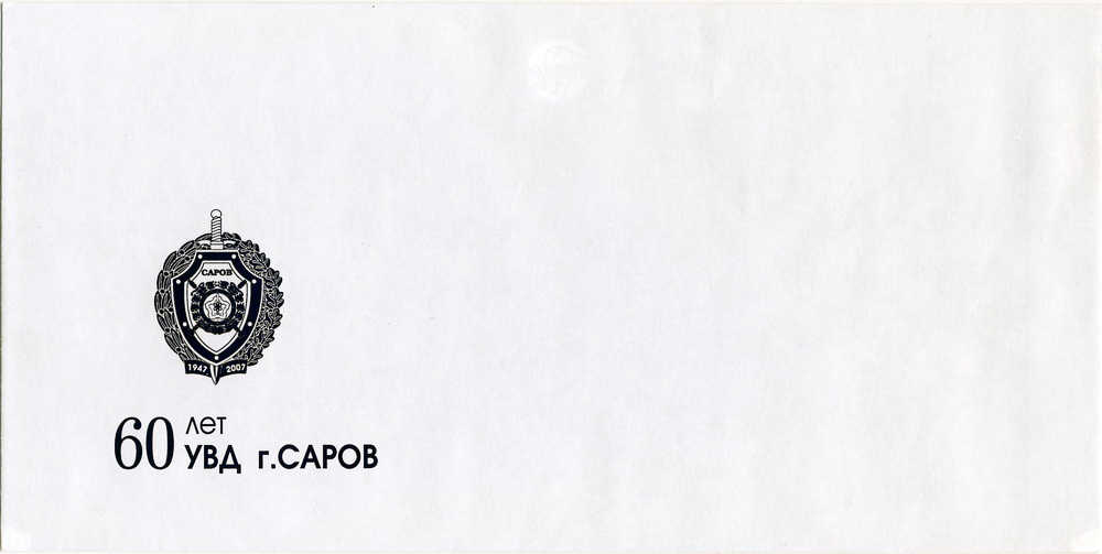 ККорп 2007 60 лет УВД Саров 220х110мм Pigna