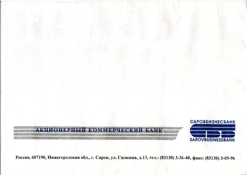 ККорп 2008 СББ 229х162 PostSec Демидов