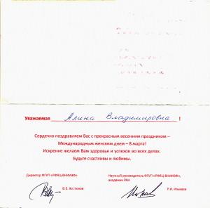 ККорп 2010-е 8 Марта (Костюков,Илькаев) 201Х199 Открытка-обр А.Бурцева