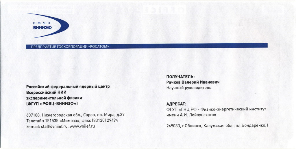 ККорп 2012 ВНИИЭФ в ФЭИ 219х111 ООО 'Эмика 2000'