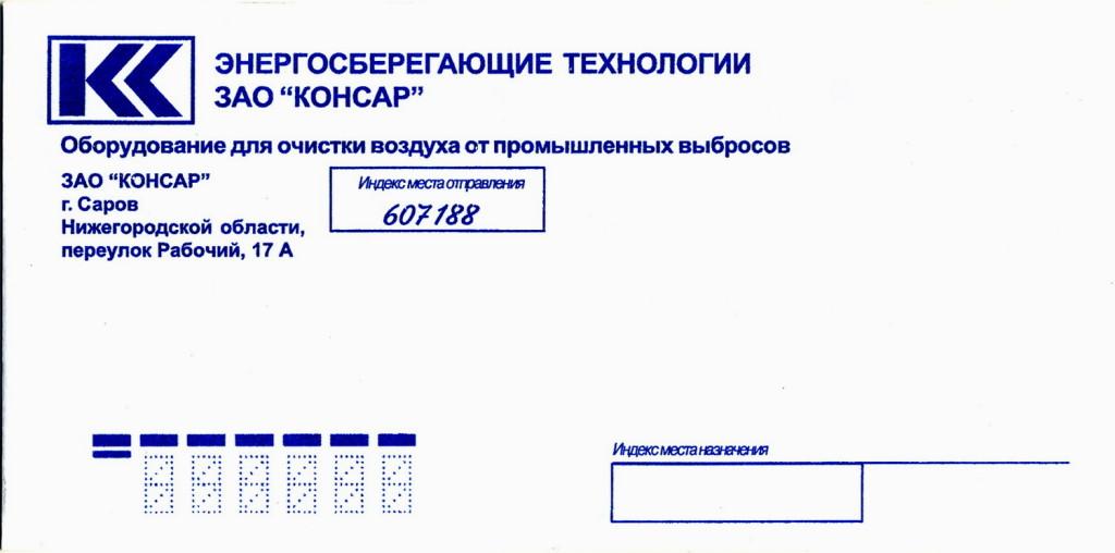ККорп 2014 КОНСАР 219х110 PIGNA