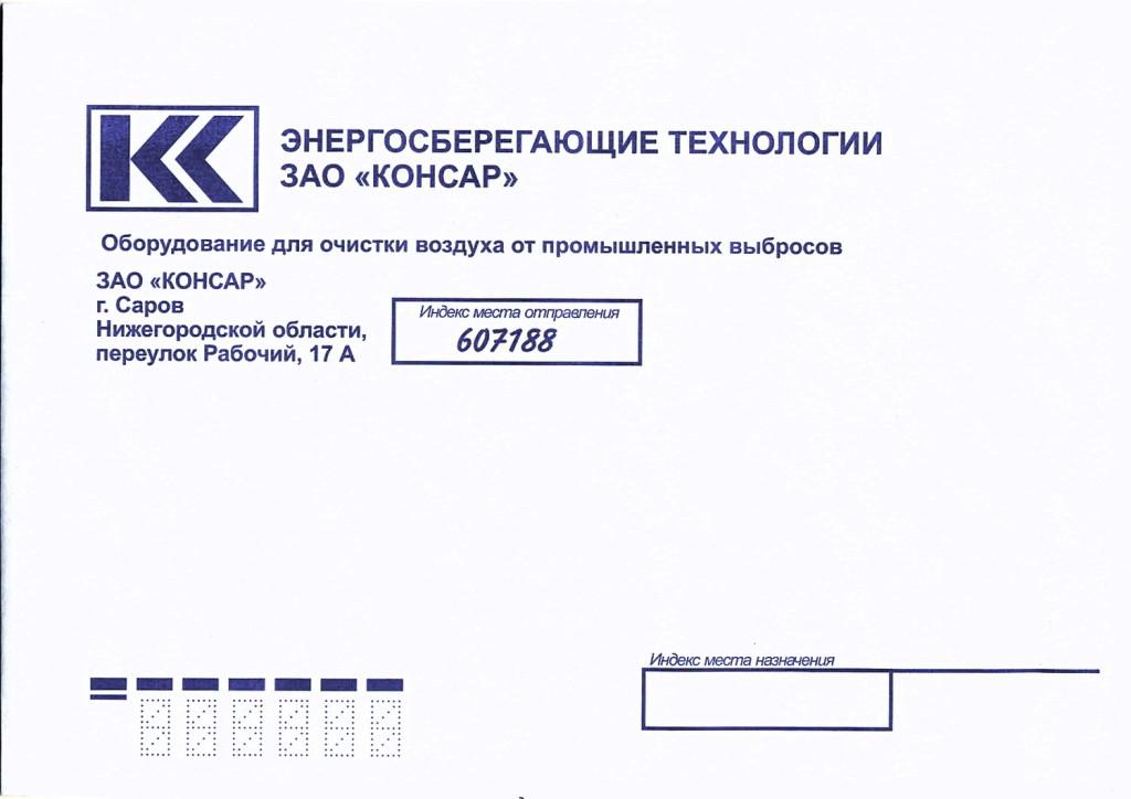 ККорп 2014 КОНСАР 228х163 KurtStrip