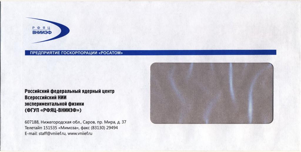 ККорп 2014 ВНИИЭФ 219х110 3тыс POSTFIX ULTRA