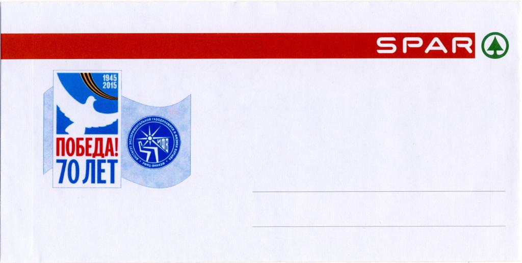 ККорп 2015 ИВФ SPAR 220х110мм