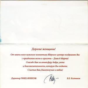 ККорп 2015.03.08 Открытка 200х200-обр