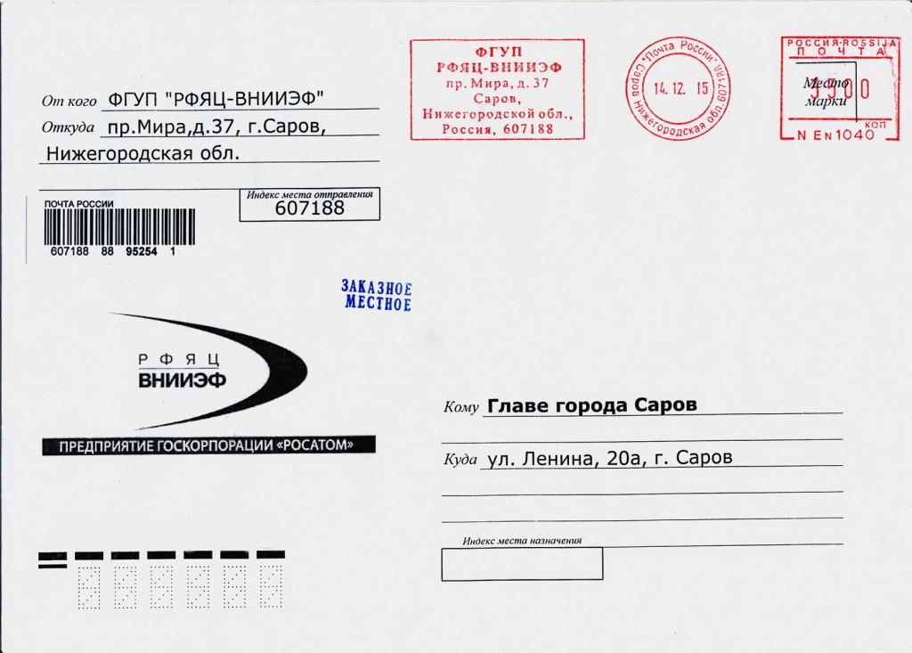 ККорп 2015.12.14 РФЯЦ-ВНИИЭФ 228х162 KurtStrip® без номера