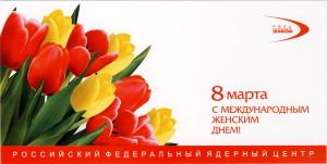 ККорп 2016 8 Марта (Костюков) 199х100 Открытка