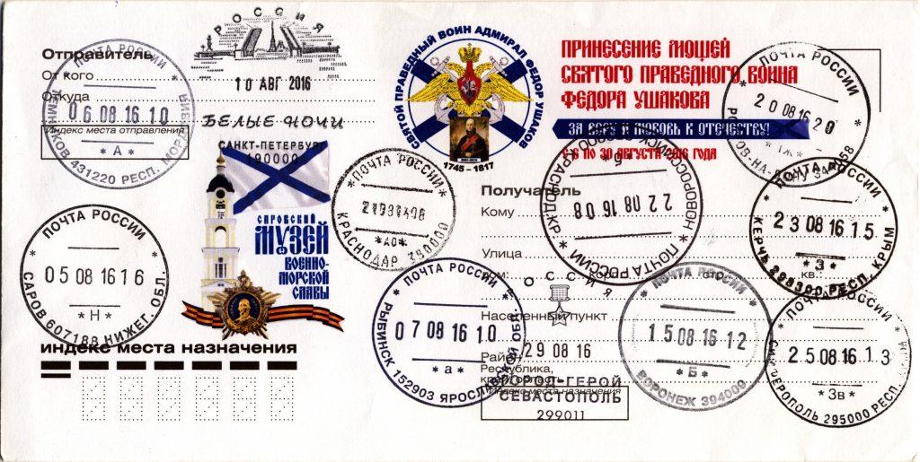 kkorp-2016-08-perenesenie-moshhej-ushakova-muzej