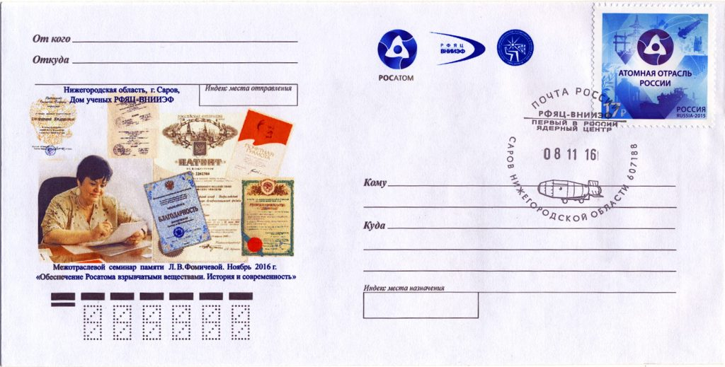 kkorp-2016-11-08-fomichyova-seminar-219h110mm-sg