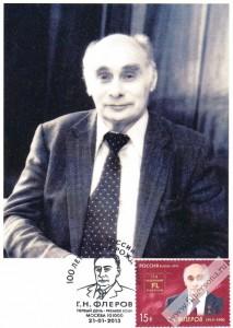 КМ 2013 Флеров