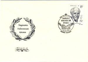 КПД№1129 1990 Сахаров 161х114 СГ