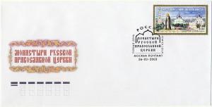 КПД№1374 2002.07.09 Дивеевский монастырь