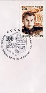 КПД№1443 2004 Музруков 100лет 220х110 СГ Москва штемпель