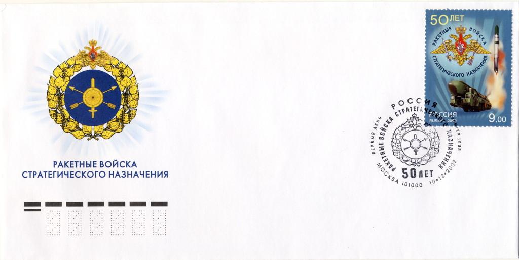 КПД№1609 2009 РВСН