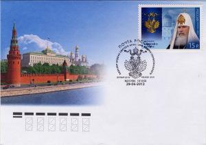 КПД №1659 2011 Патриарх Алексий II 160х113