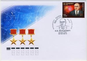 КПД№1777 2014 Зельдович 100лет 162х114 СГ
