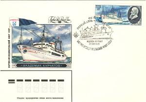 КПД№513 1979 Флот Академик Курчатов 161х113