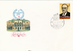КПД№618 1981 Лаврентьев 163х115