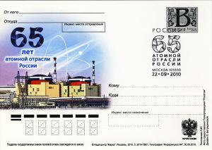 О 2005 65 лет атомной отрасли 148х105 11500 СГ Москва