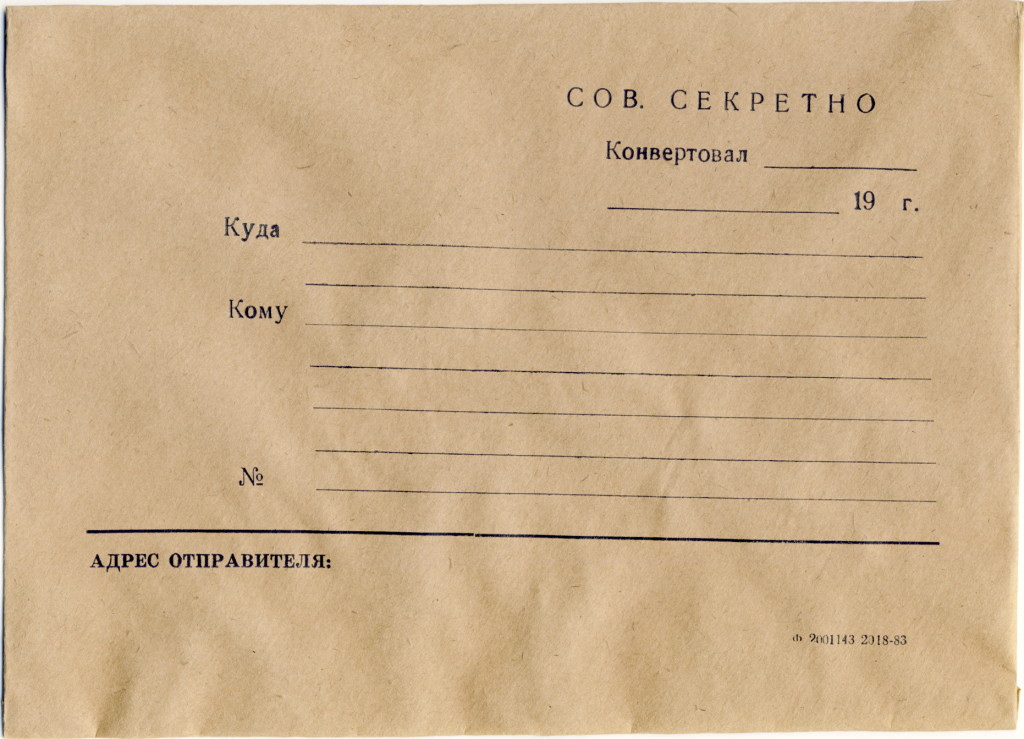 ОКорп 1983 СС 235х170