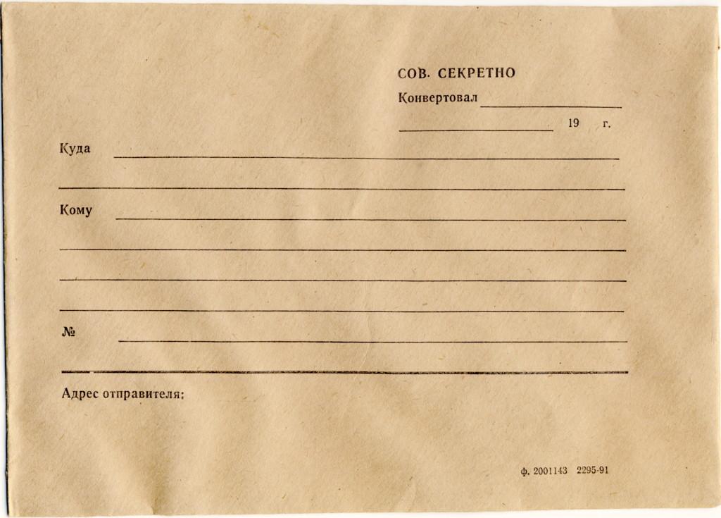 ОКорп 1991 СС 227х162