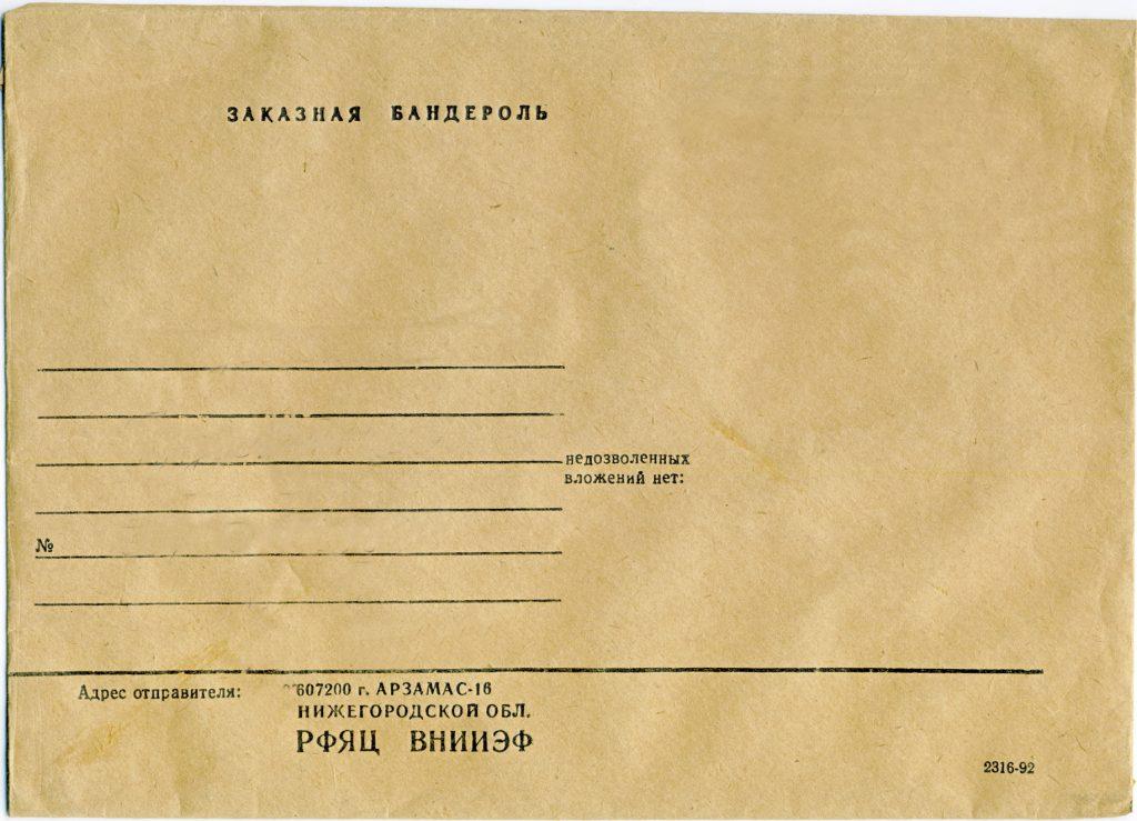 okorp-1992-zakaznaya-banderol-232h165-ochishh