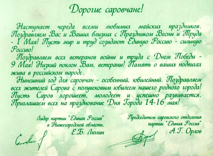 ОКорп 2004 50 лет Сарову 141х103-обр