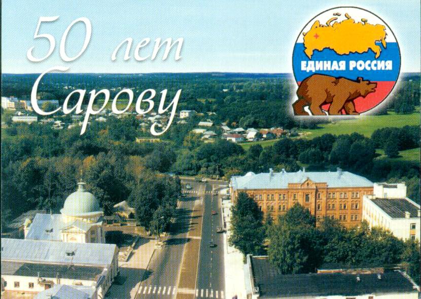 ОКорп 2004 50 лет Сарову 141х103