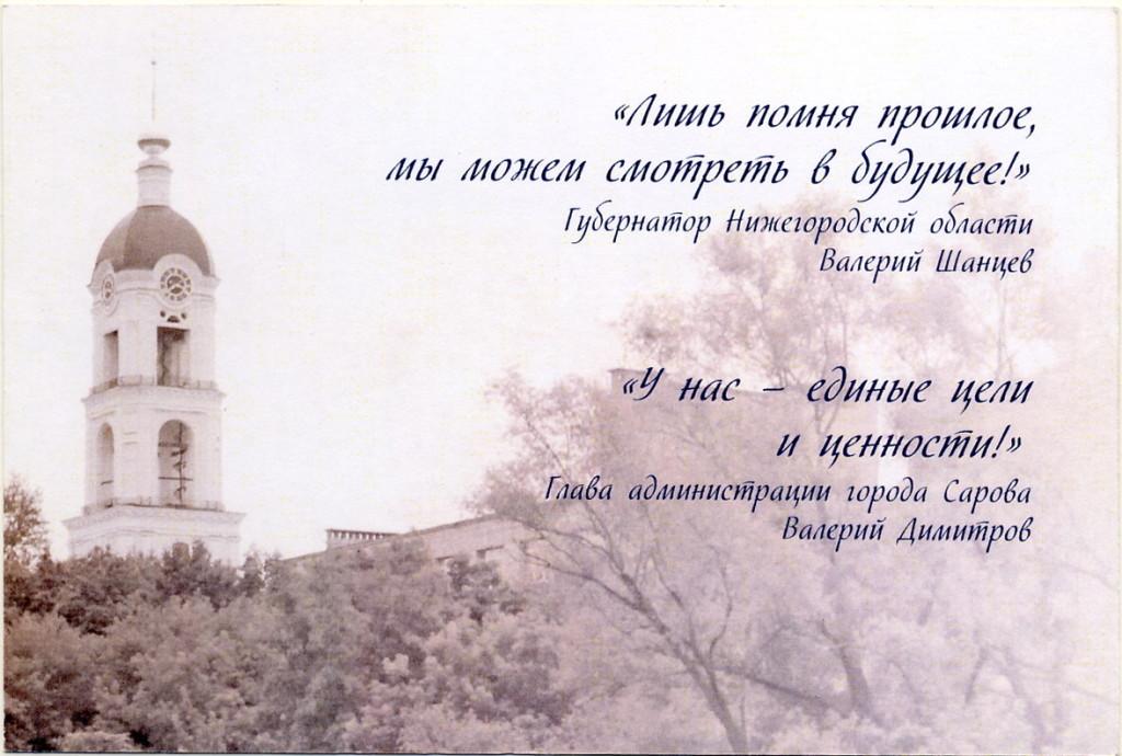 ОКорп 2014 С Днем народного единства! 150х100 1-обр