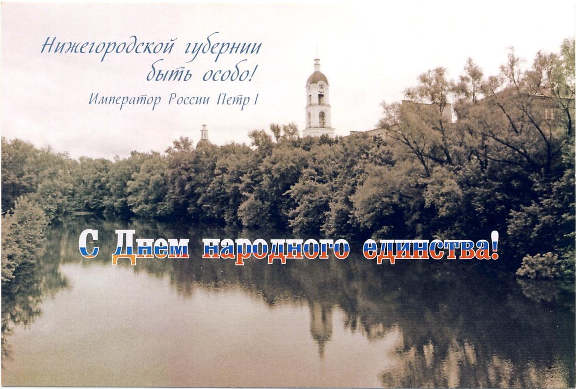 ОКорп 2014 С Днем народного единства! 150х100 2