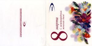 ОКорп 2014 ВНИИЭФ 8 марта 279х140