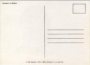 ПК 1991 Сахаров 1-обр двухстороняя 147х106