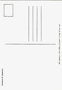ПК 1991 Сахаров 3-обр двухстороняя 147х106