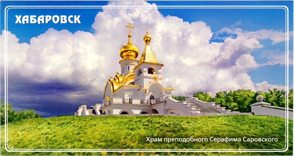 ПК В 2015 Хабаровск. Храм СС. арх.А.Е.Мамешин 5000 195х103