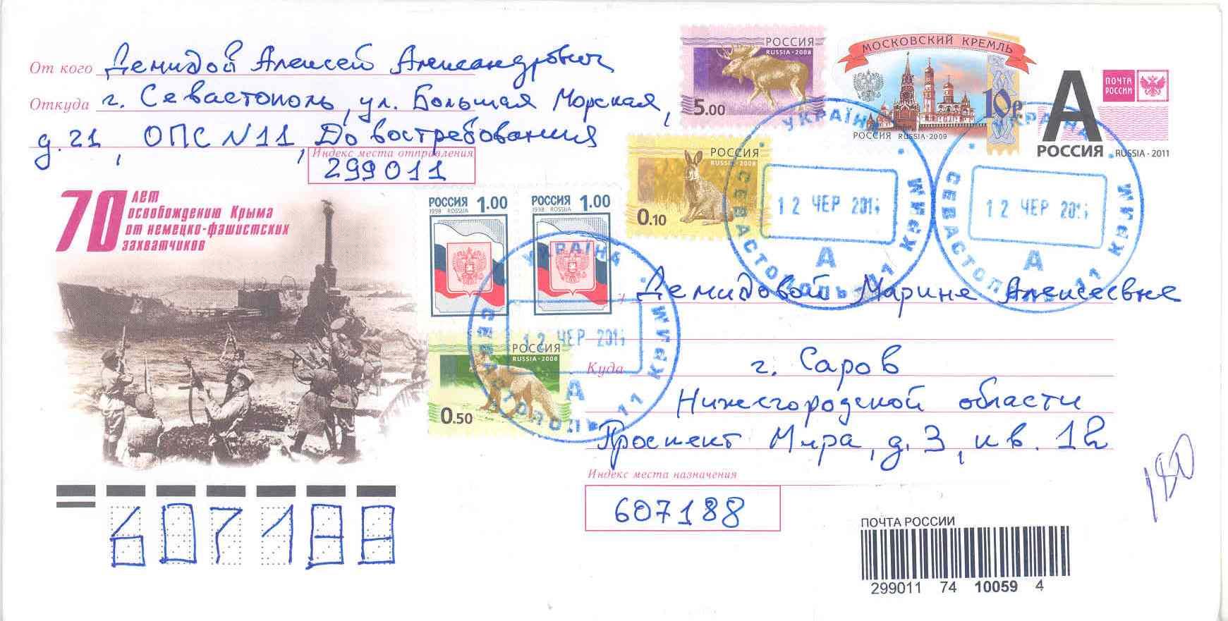 Когда изменятся тарифы почты России 34